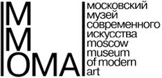 Московский музей современного искусства (ММОМА)